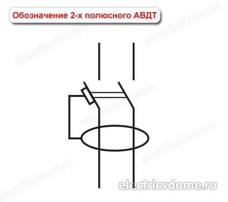 схеме дифавтомата узо обозначение на и
