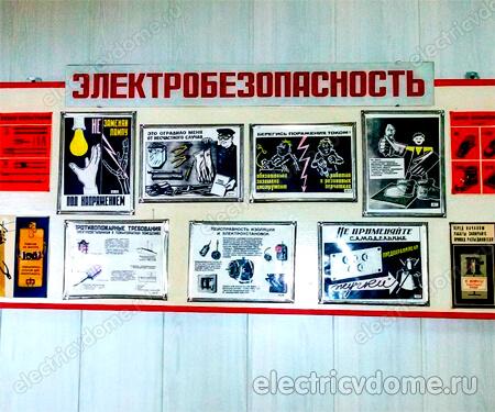 Электробезопасность в цеху электробезопасность обучение в калуге