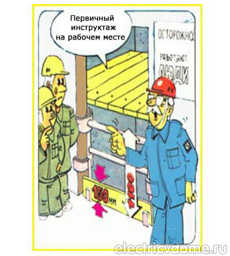 инструкция по охране труда для электрика в доу - фото 6