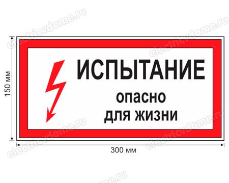 плакат испытание опасно для жизни
