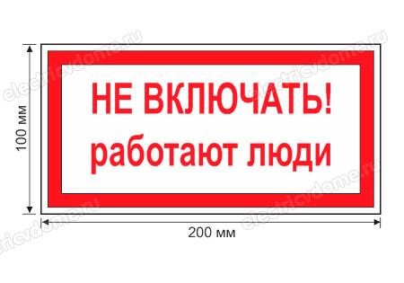 Перечень плакатов и знаков по электробезопасности выбор сечения кабеля по электробезопасности