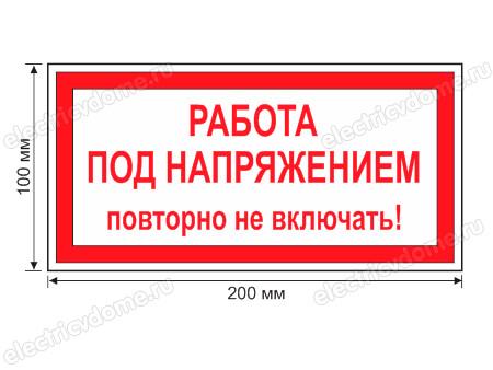 Предупредительные таблички электробезопасности приказ об организации обучения по электробезопасности