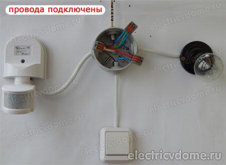 выключатель с датчиком движения