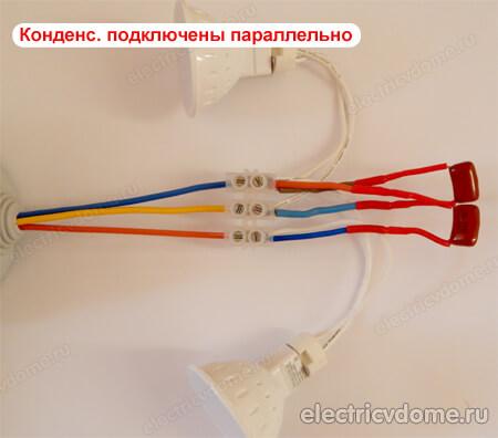 два конденсатора на каждую группу