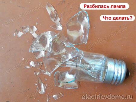 Разбили энергосберегающую лампу что делать