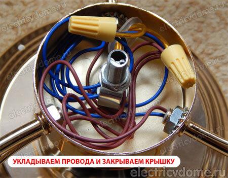 как подключить провода люстры