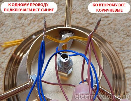 как соединить провода в люстре
