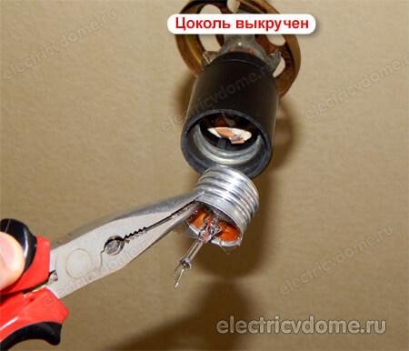 как выкрутить сломанную лампочку из патрона
