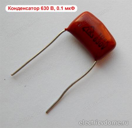 конденсатор 630 В 0.1 мкФ