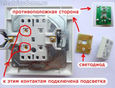 При использовании выключателя
