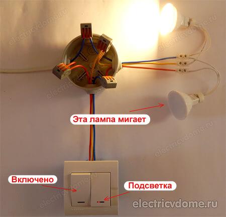 почему светодиодная лампа мигает в выключенном состоянии