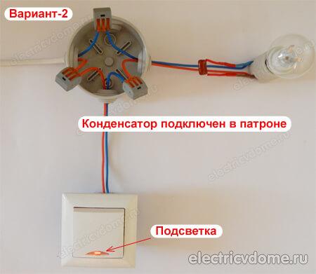 подключение конденсатора в патроне