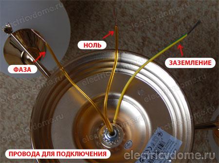 провода для подключения люстры