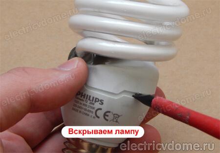 разбираем лампу