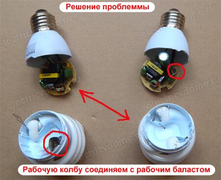 ремонт ламп экономок своими руками