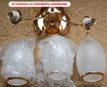 сборка потолочной люстры