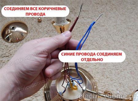 соединение проводов в люстре