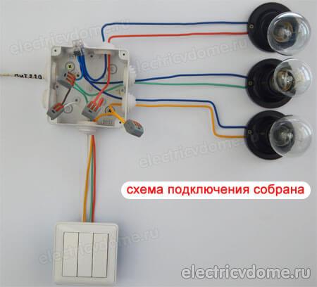 Собираем провода в коробке.