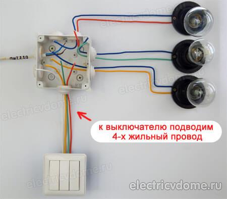 трехклавишного выключателя