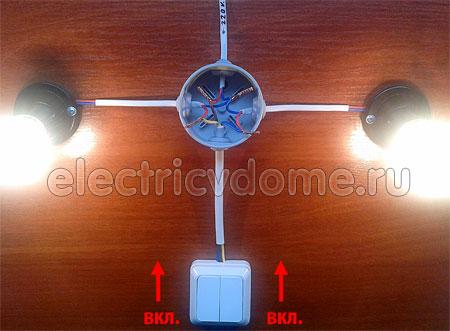 подключение выключателя на два